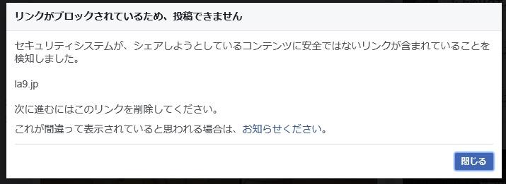 facebookblock1