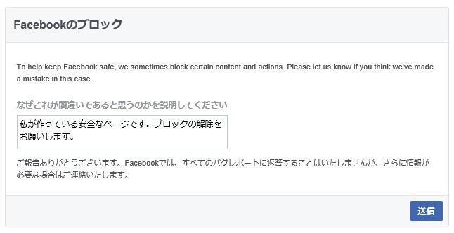 facebookblock2