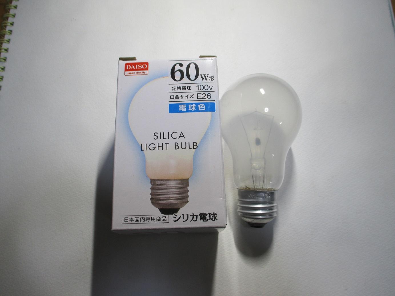 豆 電球 灯 蛍光